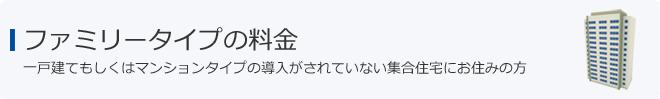 フレッツ光 NTT西日本|ファミリータイプ