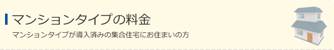フレッツ光 NTT東日本|マンションタイプ
