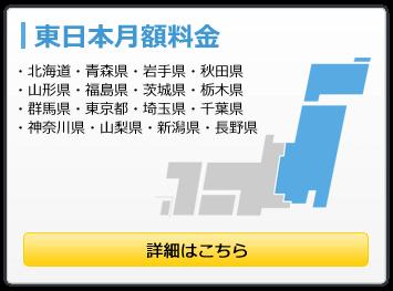 東日本月額料金